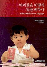 아이들은 어떻게 말을 배우나