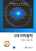 안경 기하광학