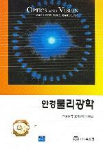 안경 물리광학