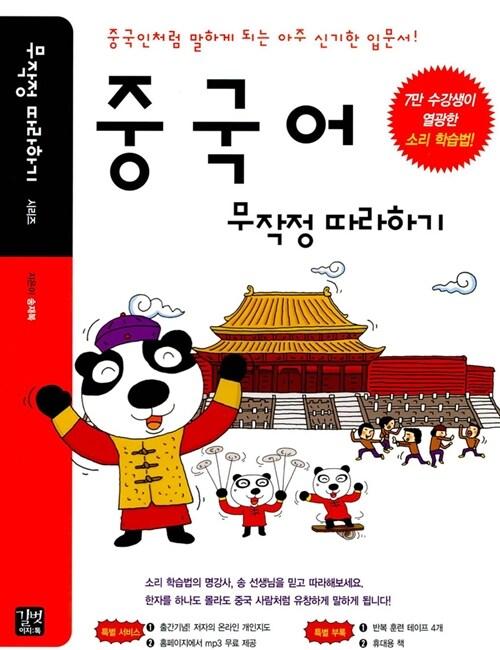 중국어 무작정 따라하기 (책 + 테이프 4개)