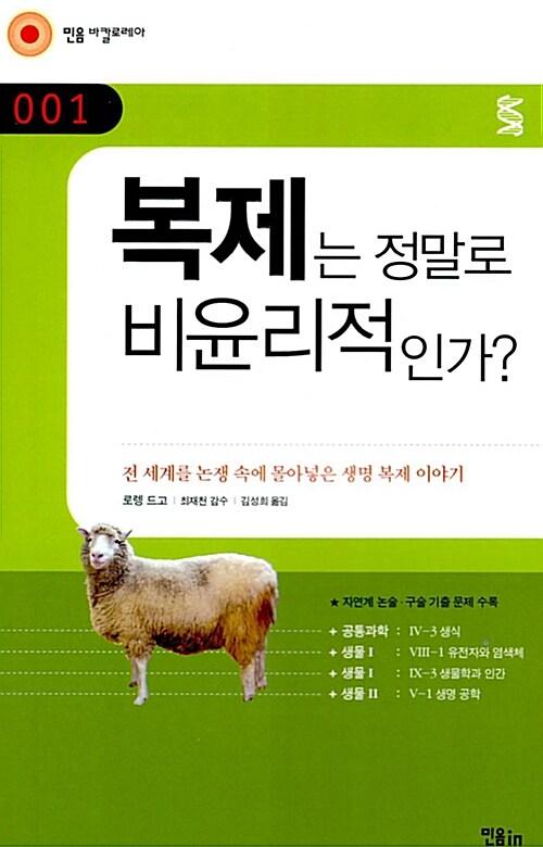 민음 바칼로레아 과학편 1-10권 세트