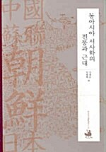 동아시아 서사학의 전통과 근대