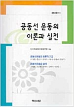 [중고] 공동선 운동의 이론과 실천