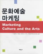 문화예술마케팅