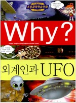 [중고] Why? 외계인과 UFO