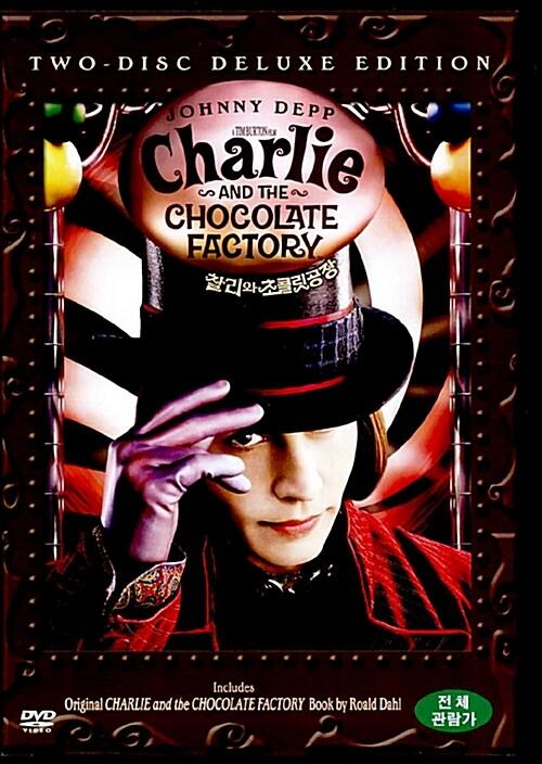 찰리와 초콜릿 공장 (2disc)