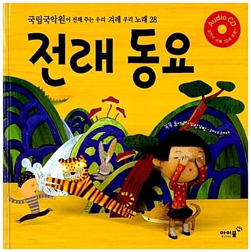 전래 동요 (책 + CD 1장)
