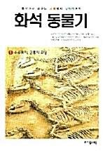 화석 동물기 1