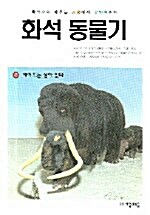 화석 동물기 8