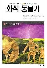 화석 동물기 10