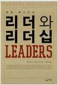 워렌 베니스의 리더와 리더십