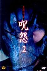 주온 2 (2disc)