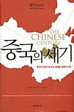 중국의 세기