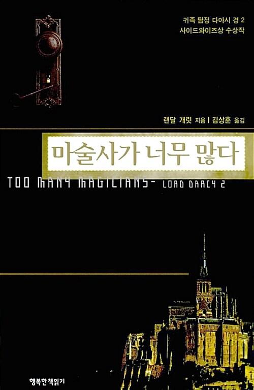 온라인 서점으로 이동 ISBN:8989571375