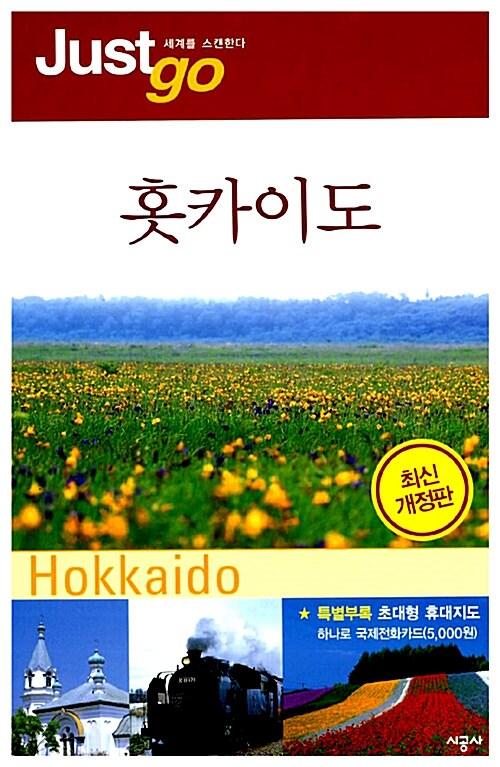 저스트 고 홋카이도 (2006~2007)