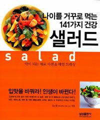 (나이를 거꾸로 먹는 141가지)건강 샐러드