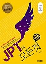 JPT의 모든것 (책 + CD 6장)