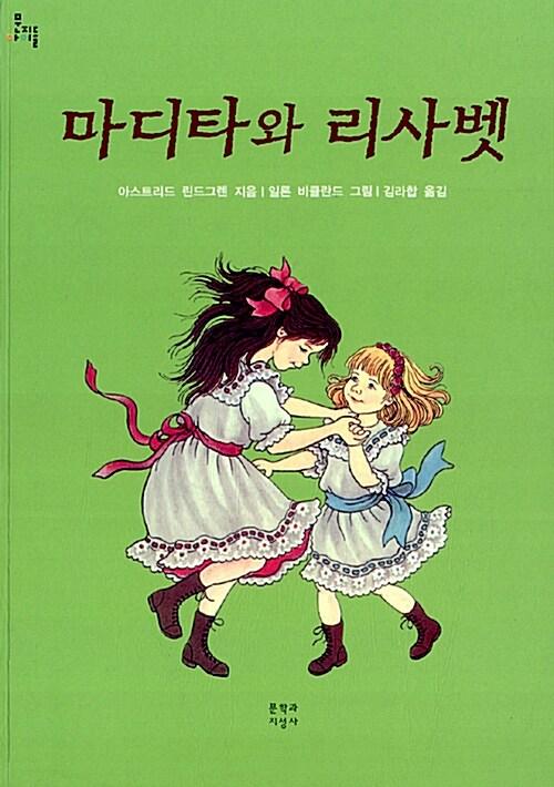 마디타와 리사벳