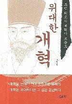 위대한 개혁 : 조선 최고의 개혁가 조광조