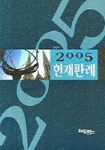 (2005)헌재판례