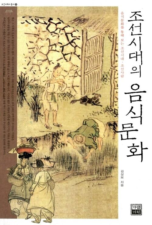 [중고] 조선시대의 음식문화