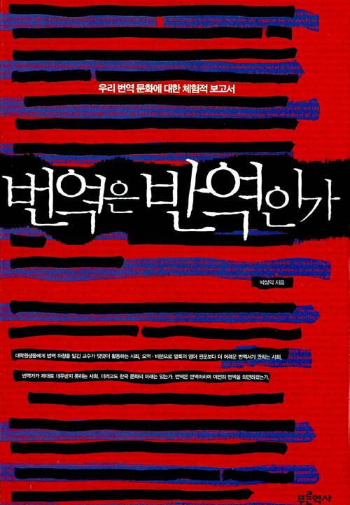 번역은 반역인가 : 우리 번역 문화에 대한 체험적 보고서