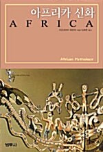 아프리카 신화