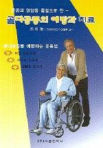 (운동과 영양을 중심으로 한)골다공증의 예방과 치료
