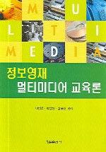 정보영재 멀티미디어 교육론
