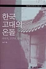 한국 고대의 온돌