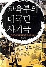 교육부의 대국민 사기극