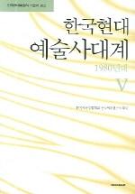 한국현대예술사대계. 5 : 1980년대
