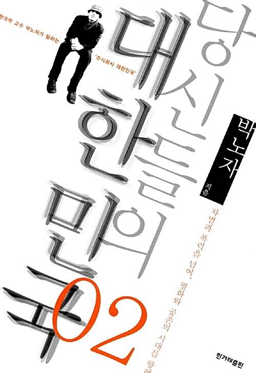 당신들의 대한민국 2