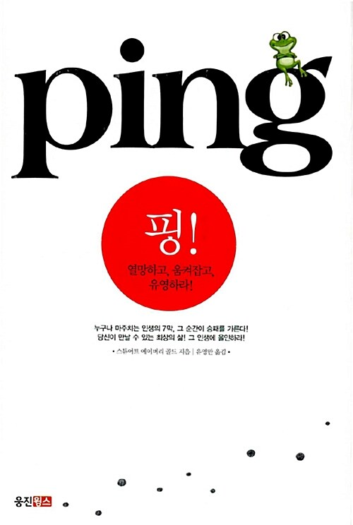 PING 핑