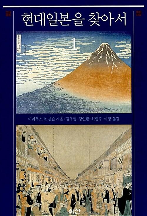 현대 일본을 찾아서 1
