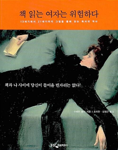 책 읽는 여자는 위험하다
