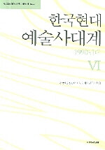 한국현대예술사대계. 6 : 1990년대