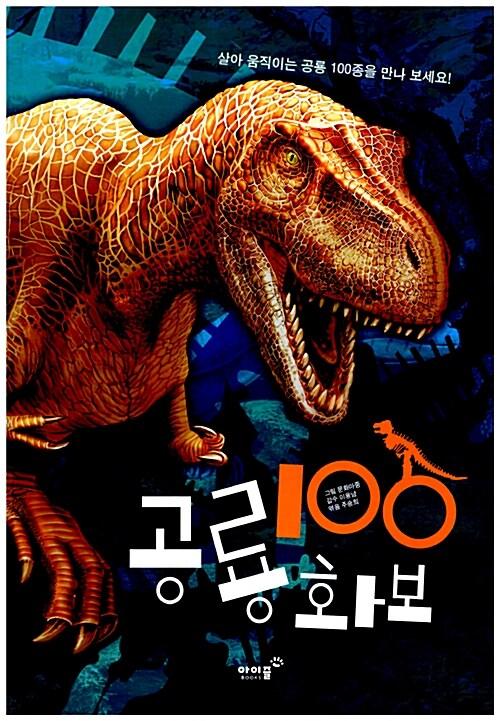 공룡 화보 100