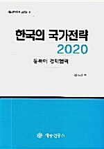 한국의 국가전략 2020