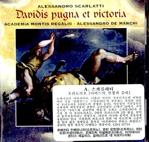 [수입] 알렉산드로 스카를라티 : 다비드의 전쟁과 승리