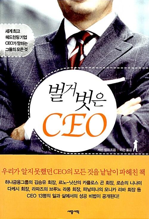 벌거벗은 CEO