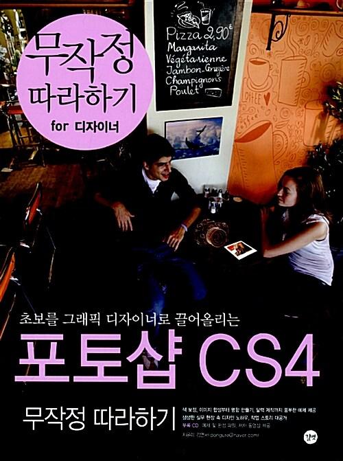 포토샵 CS4 무작정 따라하기 for 디자이너