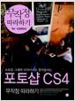 [중고] 포토샵 CS4 무작정 따라하기 for 디자이너