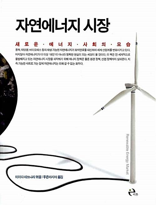 자연에너지 시장