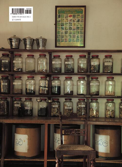 아유르베다 채식 레시피 : 몸의 컨디션을 바로잡는 심플 자연식
