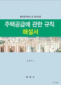 (홍익공무원이 쓴 알기쉬운) 주택공급에 관한 규칙 해설서