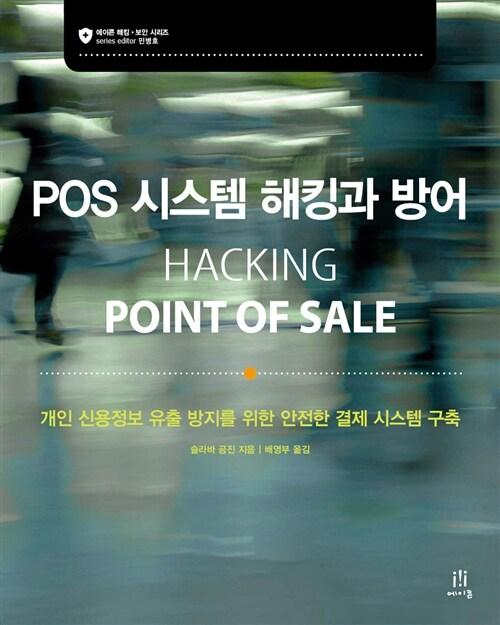 POS 시스템 해킹과 방어