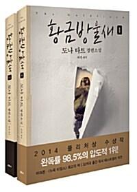[세트] 황금방울새 - 전2권