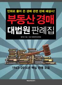부동산 경매 대법원 판례집 : 만화로 풀어 쓴 경매 관련 판례 해설서