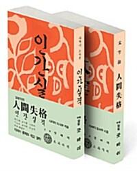 인간실격 한글판 + 일본어판 세트 - 전2권
